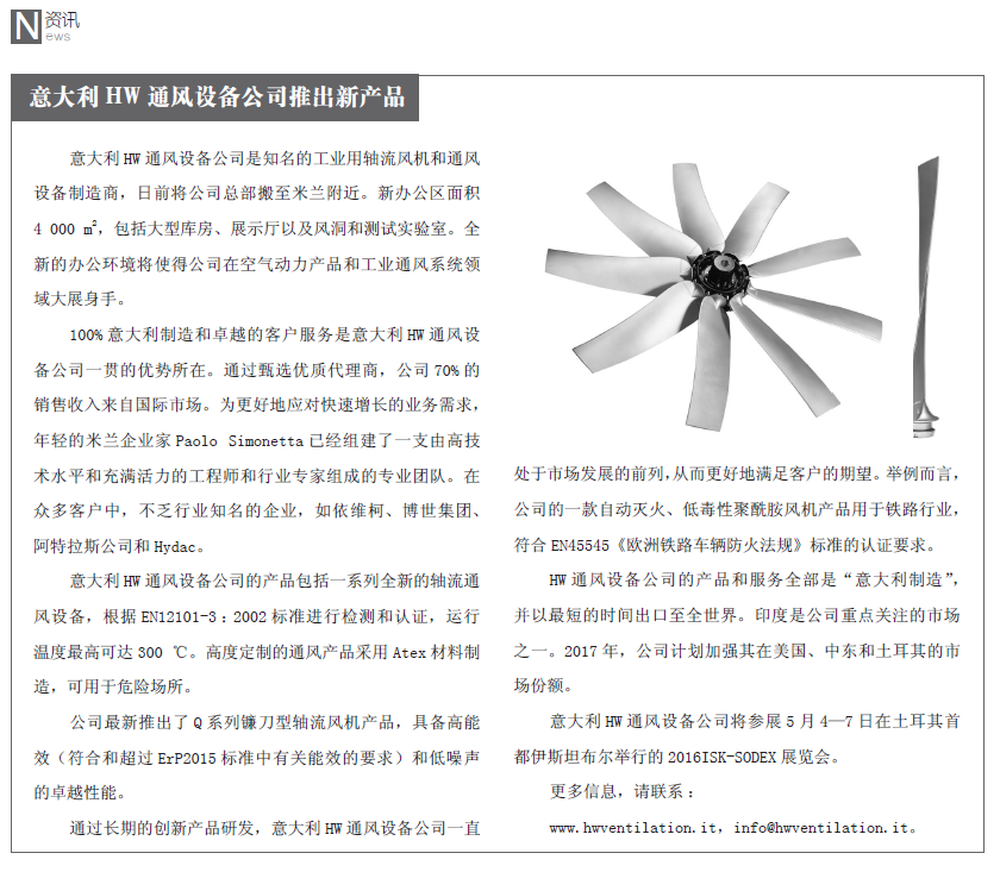 HW Ventilation in Chinese Journal of HVAC